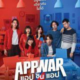 Movie, แอปชนแอป(泰國, 2018年) / 交友網戰(台灣) / App War(英文), 電影海報, 泰國