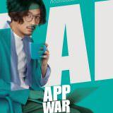 Movie, แอปชนแอป(泰國, 2018年) / 交友網戰(台灣) / App War(英文), 電影海報, 泰國, 角色