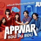 Movie, แอปชนแอป(泰國, 2018年) / 交友網戰(台灣) / App War(英文), 電影海報, 泰國, 橫版