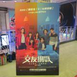 Movie, แอปชนแอป(泰國, 2018年) / 交友網戰(台灣) / App War(英文), 廣告看板, 特映會(喜滿客京華影城)