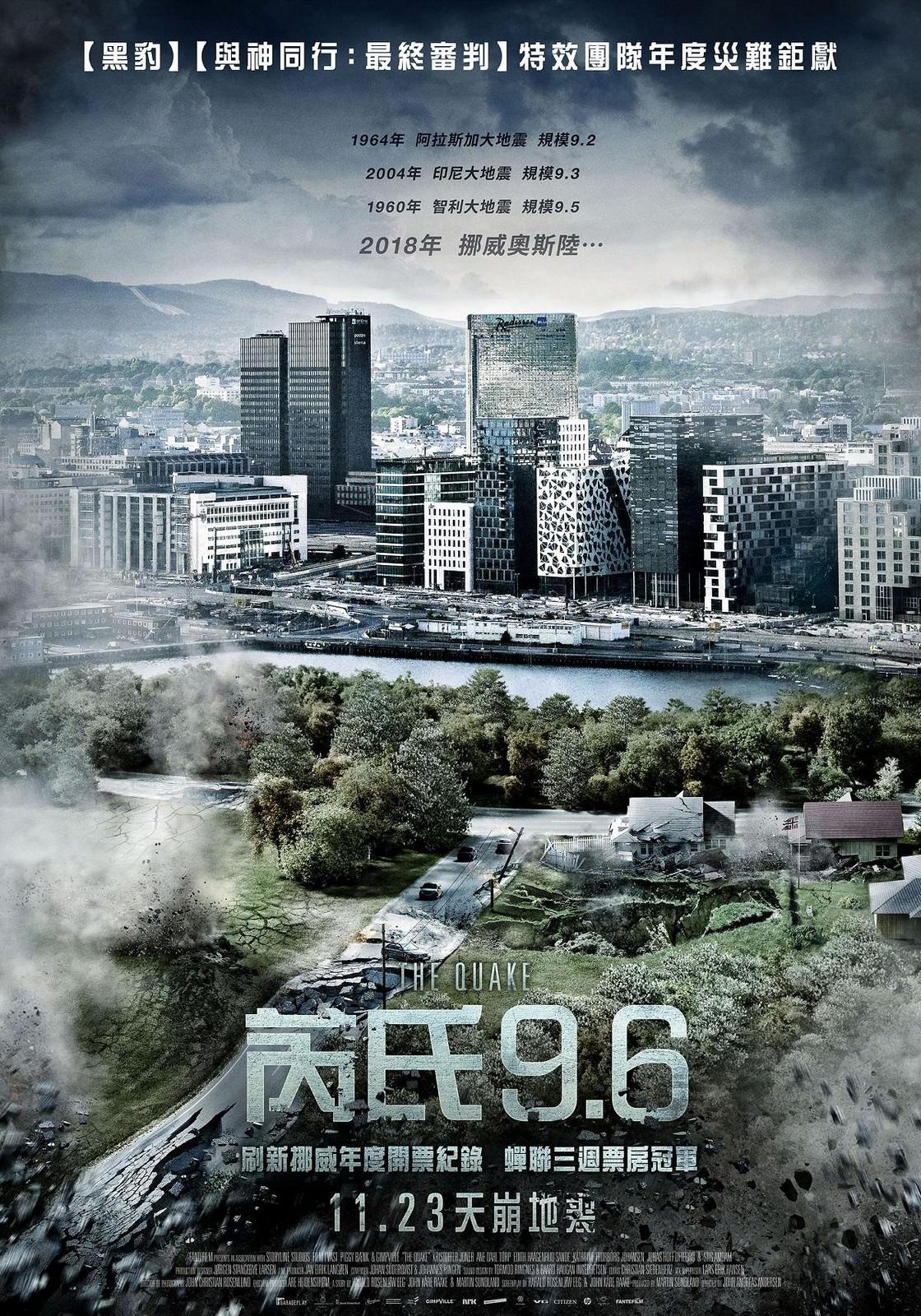 Movie, Skjelvet(挪威, 2018年) / 芮氏9.6(台灣) / 八級大地震:命懸一劫(香港) / The Quake(英文), 電影海報, 台灣