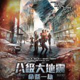 Movie, Skjelvet(挪威, 2018年) / 芮氏9.6(台灣) / 八級大地震:命懸一劫(香港) / The Quake(英文), 電影海報, 香港