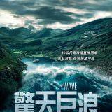 Movie, Bølgen(挪威, 2015年) / 驚天巨浪(台灣) / 驚逃駭浪(香港) / The Wave(英文) / 海浪(網路), 電影海報, 台灣
