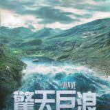Movie, Bølgen(挪威, 2015年) / 驚天巨浪(台灣) / 驚逃駭浪(香港) / The Wave(英文) / 海浪(網路), 電影DM