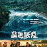 Movie, Bølgen(挪威, 2015年) / 驚天巨浪(台灣) / 驚逃駭浪(香港) / The Wave(英文) / 海浪(網路), 電影海報, 香港