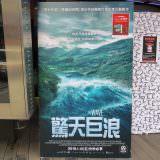 Movie, Bølgen(挪威, 2015年) / 驚天巨浪(台灣) / 驚逃駭浪(香港) / The Wave(英文) / 海浪(網路), 廣告看板, 特映會(樂聲影城)