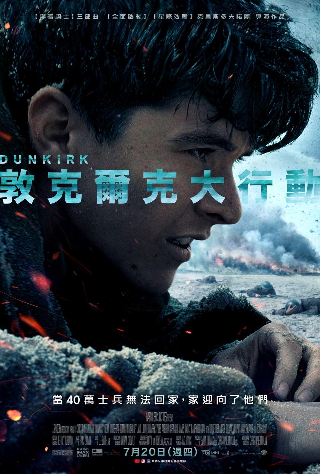 Movie, Dunkirk(美國, 2017年) / 敦克爾克大行動(台灣) / 敦刻尔克(中國) / 鄧寇克大行動(香港), 電影海報, 台灣