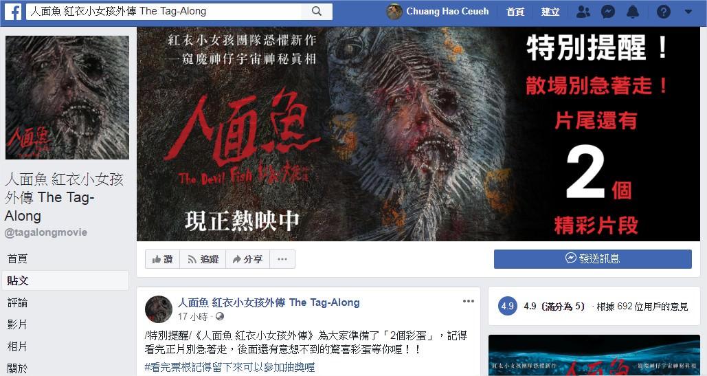 Movie, 人面魚:紅衣小女孩外傳(台灣, 2018年) / The Devil Fish(英文), 片尾彩蛋, 官方臉書公告