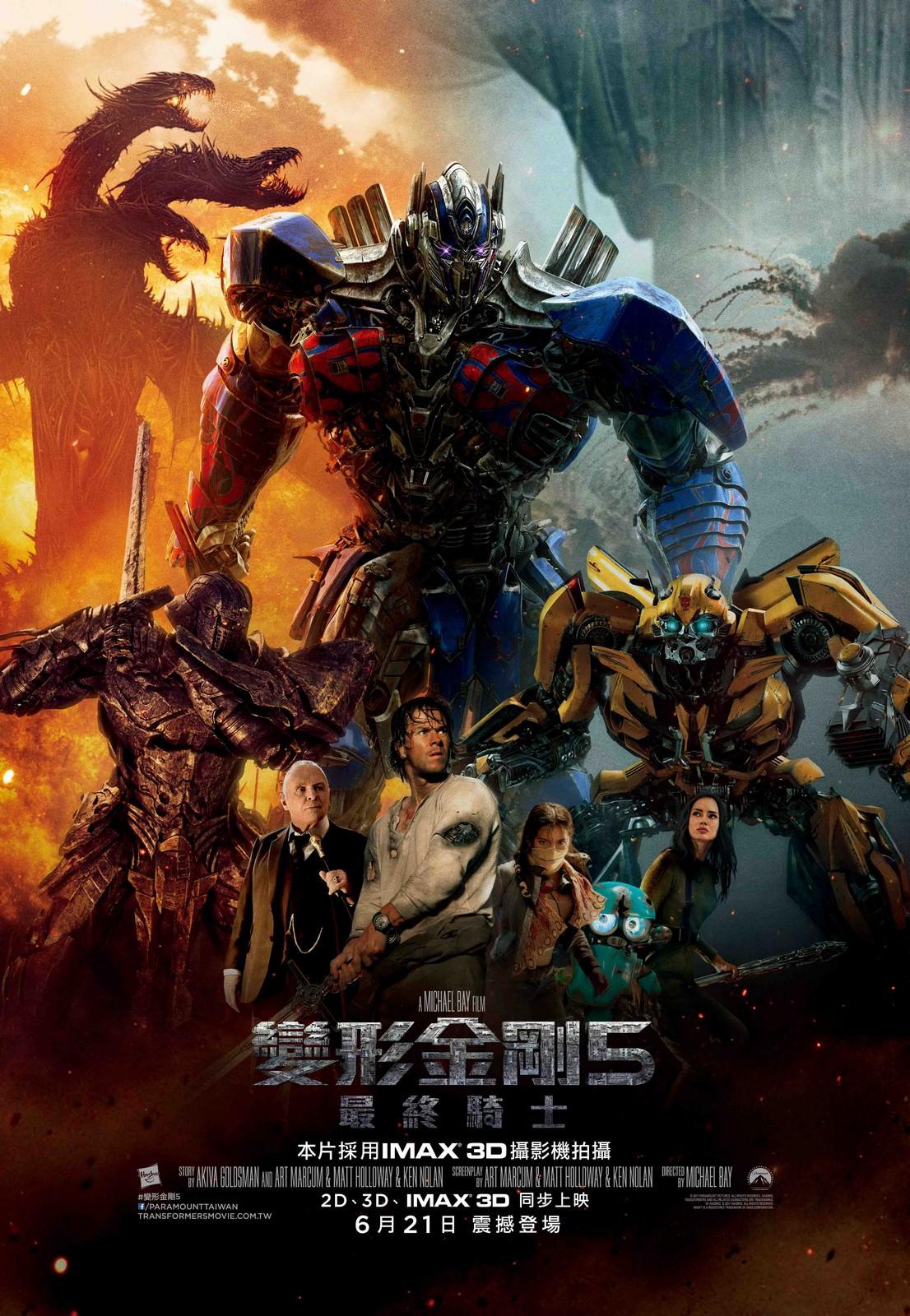 Movie, Transformers: The Last Knight(美國, 2017年) / 變形金剛5:最終騎士(台灣) / 变形金刚5:最后的骑士(中國) / 變形金剛:終極戰士(香港), 電影海報, 台灣