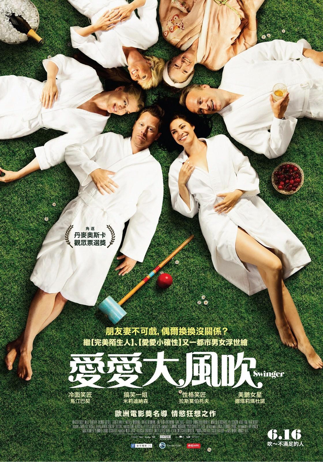 Movie, Swinger(丹麥, 2016年) / 愛愛大風吹(台灣) / 换爱大冒险(網路), 電影海報, 台灣