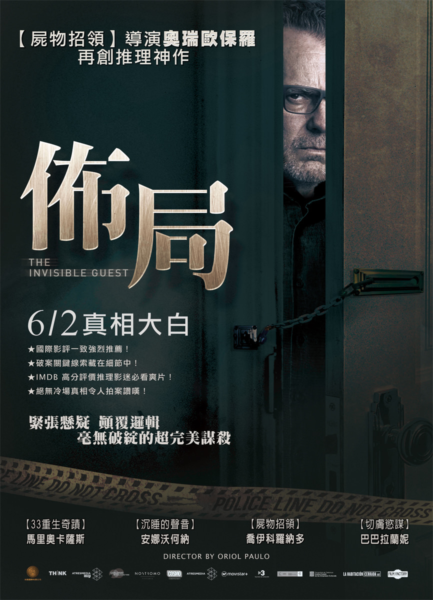 Movie, Contratiempo(西班牙, 2016年) / 佈局(台灣) / 看不见的客人(中國) / The Invisible Guest(英文), 電影海報, 台灣
