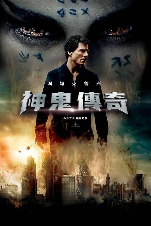 Movie, The Mummy(美國, 2017年) / 神鬼傳奇(台灣) / 新木乃伊(中國) / 盜墓迷城(香港), 電影海報, 台灣