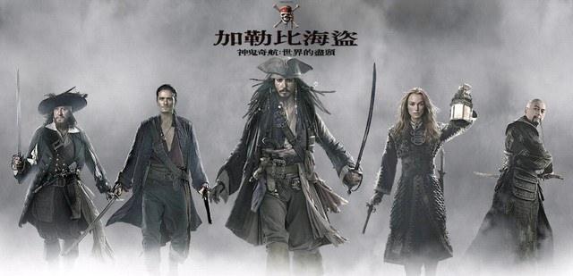 Movie, Pirates of the Caribbean: At World's End(美國, 2007年) / 加勒比海盜 神鬼奇航:世界的盡頭(台灣) / 加勒比海盗3:世界的尽头(中國) / 加勒比海盜:魔盜王終極之戰(香港), 電影海報, 台灣, 橫版