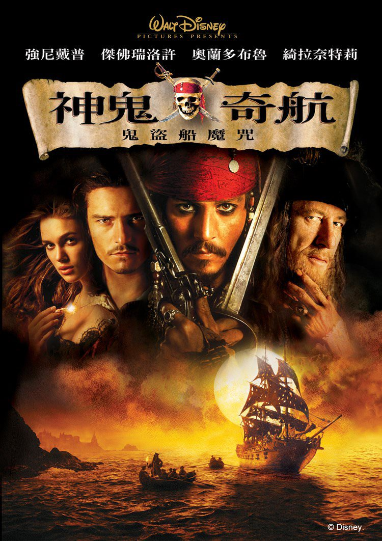 Movie, Pirates of the Caribbean: The Curse of the Black Pearl(美國, 2003年) / 神鬼奇航:鬼盜船魔咒(台灣) / 加勒比海盗(中國) / 魔盜王決戰鬼盜船(香港), 電影DVD封面