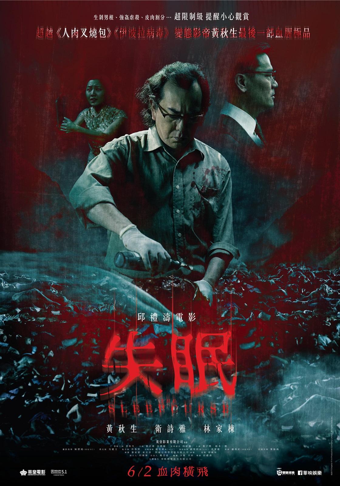 Movie, 失眠(香港, 2017年) / 失眠(台灣) / The Sleep Curse(英文), 電影海報, 台灣
