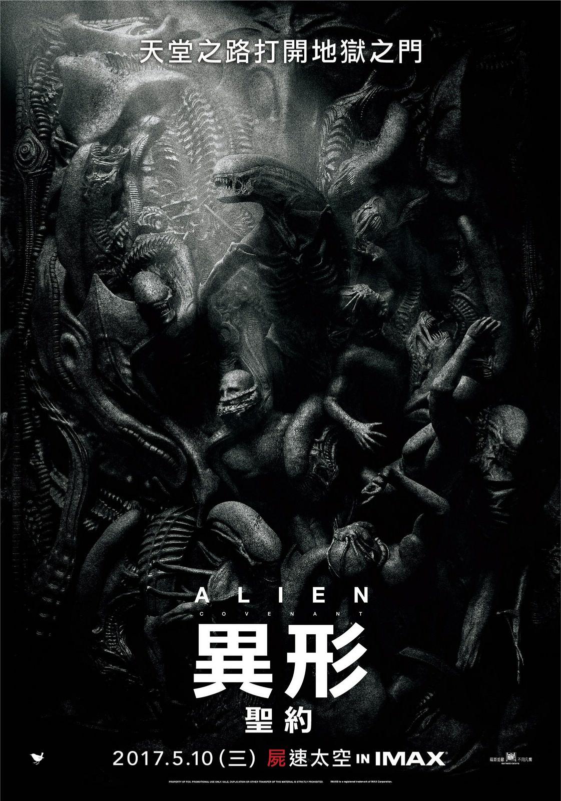 Movie, Alien: Covenant(美國, 2017年) / 異形:聖約(台灣.香港) / 异形:契约(中國), 電影海報, 台灣