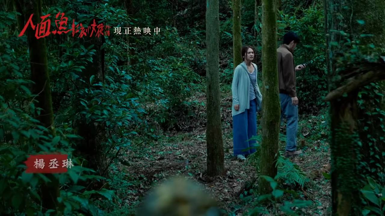 Movie, 人面魚:紅衣小女孩外傳(台灣, 2018年) / The Devil Fish(英文), 片尾彩蛋