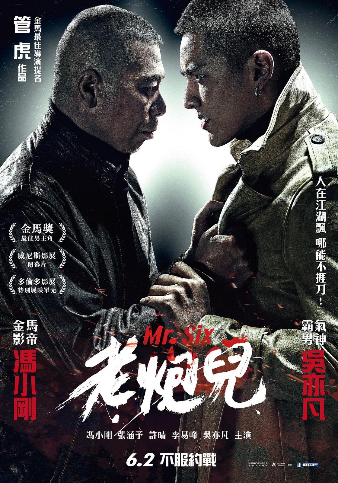 Movie, 老炮儿(中國, 2015年) / 老炮兒(台灣) / Mr. Six(英文), 電影海報, 台灣