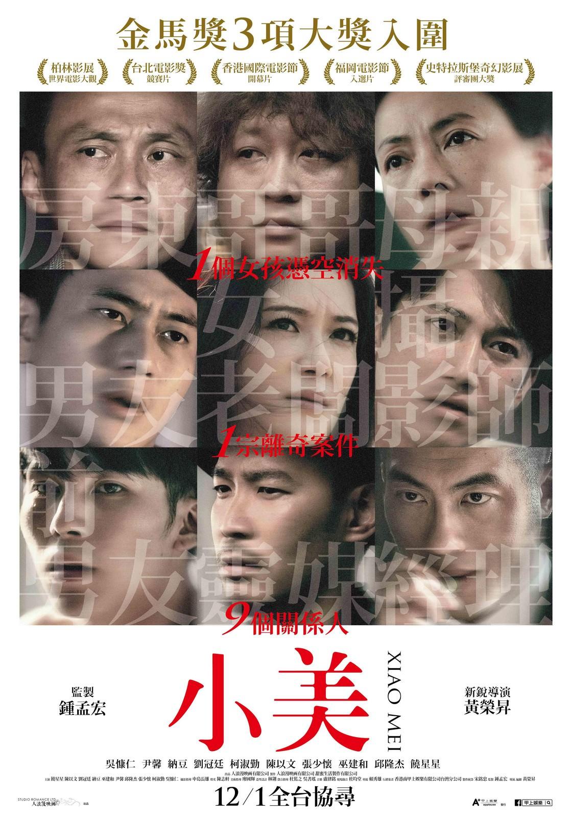 Movie, 小美(台灣, 2018年) / Xiao Mei(英文), 電影海報, 台灣