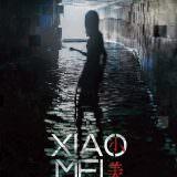Movie, 小美(台灣, 2018年) / Xiao Mei(英文), 電影海報, 影展