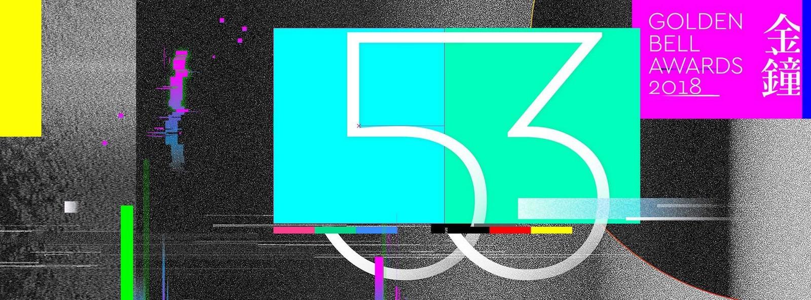 電視金鐘獎, 2018年(第53屆), 海報