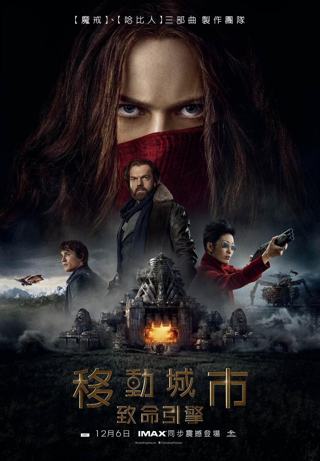 Movie, Mortal Engines(美國, 2018年) / 移動城市:致命引擎(台灣.香港) / 掠食城市(網路), 電影海報, 台灣