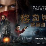 Movie, Mortal Engines(美國, 2018年) / 移動城市:致命引擎(台灣.香港) / 掠食城市(網路), 電影海報, 台灣, 橫版