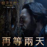 Movie, Mortal Engines(美國, 2018年) / 移動城市:致命引擎(台灣.香港) / 掠食城市(網路), 電影海報, 台灣, 倒數