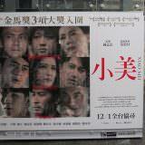 Movie, 小美(台灣, 2018年) / Xiao Mei(英文), 廣告看板, 光點華山電影館
