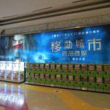 Movie, Mortal Engines(美國, 2018年) / 移動城市:致命引擎(台灣.香港) / 掠食城市(網路), 廣告看板, 喜滿客京華影城