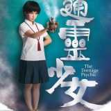 TV Series, 通靈少女(台灣, 2017年) / The Teenage Psychic(英文), 海報, HBO Asia