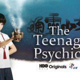TV Series, 通靈少女(台灣, 2017年) / The Teenage Psychic(英文), 海報, 橫版, HBO Asia