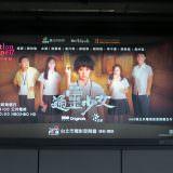 TV Series, 通靈少女(台灣, 2017年) / The Teenage Psychic(英文), 廣告看板