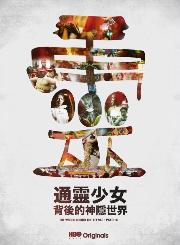 Movie, 通靈少女背後的神隱世界(台灣, 2018年) / The World Behind the Teenage Psychic(英文), 電影海報, 台灣