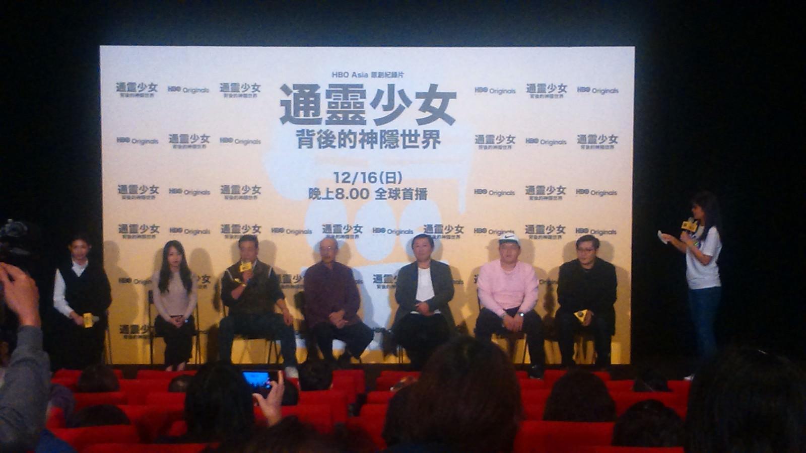 Movie, 通靈少女背後的神隱世界(台灣, 2018年) / The World Behind the Teenage Psychic(英文), 特映會(首映會), 紀錄對象訪談