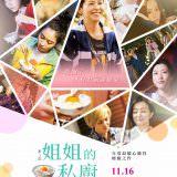 Movie, 食べる女(日本, 2018年) / 姐姐的私廚(台灣) / Eating Women(英文) / 食女(網路), 電影海報, 台灣