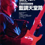 Movie, Eric Clapton: Life in 12 Bars(英國, 2017年) / 艾瑞克克萊普頓:藍調天堂路(台灣) / 埃里克·克莱普顿:12小节中的一生(網路), 電影海報, 台灣