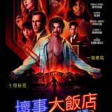 Movie, Bad Times at the El Royale(美國, 2018年) / 壞事大飯店(台灣) / 賊眉賊眼大酒店(香港) / 皇家酒店谋杀案(網路), 電影海報, 台灣