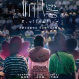 Movie, 非同凡響(香港, 2018年) / 非同凡響(台灣) / Distinction(英文), 電影海報, 台灣