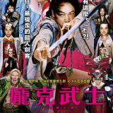 Movie, パンク侍、斬られて候(日本, 2018年) / 龐克武士(台灣) / Punk Samurai Slash Down(英文) / 朋克武士(網路), 電影海報, 台灣