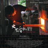 Movie, 火焰中的星空(台灣, 2018年) / Starry Sky in the Flame(英文), 電影海報, 台灣
