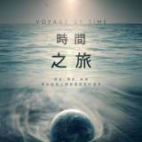Movie, Voyage of Time: Life's Journey(法國, 2016年) / 時間之旅(台灣), 電影海報, 台灣