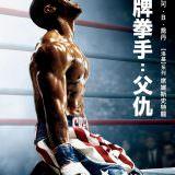 Movie, Creed II(美國, 2018年) / 金牌拳手:父仇(台灣) / 奎迪:英雄再起(中國) / 洛奇外傳—王者之後2(香港), 電影海報, 台灣