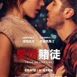 Movie, Joueurs(法國, 2018年) / 愛情賭徒(台灣) / Treat Me Like Fire(英文) / 玩家(網路), 電影海報, 台灣