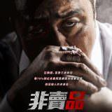 Movie, 성난황소(韓國, 2018年) / 非賣品(台灣) / Unstoppable(英文) / 愤怒的黄牛(網路), 電影海報, 台灣