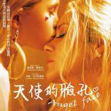 Movie, Gueule d'ange(法國, 2018年) / 天使的臉孔(台灣) / Angel Face(英文) / 天使脸庞(網路), 電影海報, 台灣