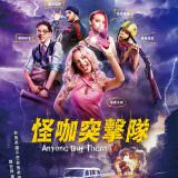 Movie, Tolko ne oni(俄羅斯, 2018年) / 怪咖突擊隊(台灣) / Anyone But Them(英文), 電影海報, 台灣