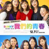 Movie, SUNNY 強い気持ち・強い愛(日本, 2018年) / Sunny我們的青春(台灣) / Sunny: Tsuyoi Kimochi Tsuyoi Ai(英文) / 阳光姐妹淘(網路), 電影海報, 台灣