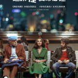 Movie, El último traje(阿根廷, 2017年) / 這旅程使命必達(台灣) / The Last Suit(英文), 電影海報, 台灣