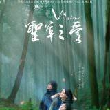 Movie, Vision(日本, 2018年) / 聖草之愛(台灣) / 目(香港) / 视觉(網路), 電影海報, 台灣
